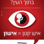 """שבוע העברית תשע""""ז"""