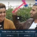 חגי ישראל – סרטוני משאל רחוב משעשעים