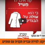 """יחסי ציבור שבוע העברית תשע""""ז"""