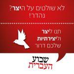 """שבוע העברית תשע""""ז – תחרות במטח ובפייסבוק"""