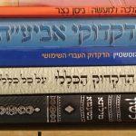 ספרי ניקוד ודקדוק: רשימת הספרים המומלצים לכל עורך לשון ויועץ לשון