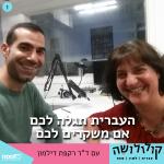 """פרק הבכורה """"קולולושה"""": העברית תגלה לכם אם משקרים לכם / עם ד""""ר רקפת דילמון"""