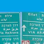 אתם קופצים לאיEYלת או לאיEלת? תפנימו: אין צליל EY בעברית!
