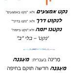 """נקט אמצעים או נקט באמצעים? ומה החלופה העברית של """"מרינה""""?"""