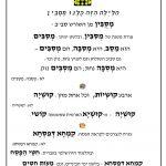 """מסיבין או מסובים? קושייה או קושיה? מה החלופה העברית ל""""קמחא דפסא""""?"""