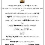 """מה בין """"שהות"""" ובין """"שהייה""""? כיצד הוגים """"קמחא דפסא"""" ומה החלופה העברית?"""