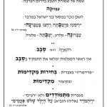"""שמות המקומות """"יוטבתה"""" ו""""עברונה"""" – מלעיל או מלרע? מה החלופה העברית ל""""רוטציה"""" ול""""פריימריז""""? מתמודד על התפקיד או רץ לתפקיד?"""