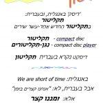 """איך אומרים """"דיסקט"""" בעברית? והאם """"זמננו קצר"""" או """"אנחנו קצרים בזמן""""?"""