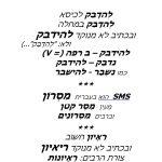 """כיצד הוגים """"להידבק""""? מה החלופה העברית ל-SMS? ומהי צורת הרבים של """"ריאיון""""?"""
