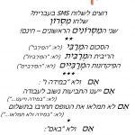 """מהי החלופית העברית ל-SMS? כיצד הוגים """"מרבי""""? """"אם"""" או """"במידה ו""""? """"אם"""" או """"באם""""?"""