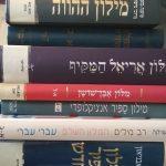 אחת ולתמיד: איזה מילון לקנות לבית – אבן שושן, רב מילים, אריאל, ההווה או ספיר?