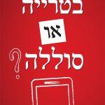 """איך אתם אומרים: סוללה או בטרייה? – מיוחד לשבוע העברית תשע""""ט"""
