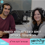 """""""קולולושה"""" פרק 8: האם העברית היא השפה הראשונה בעולם? / עם פרופ' לובה חרל""""פ"""