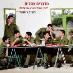 מדברים צהלית – דיוקן שפת הצבא הישראלי / רוביק רוזנטל