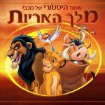 קבלן קולות 10 – מפגש זום נוסטלגי עם כוכבי מלך האריות