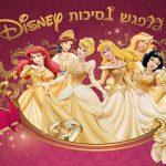 קבלן קולות 11 – מפגש זום נוסטלגי עם נסיכות דיסני