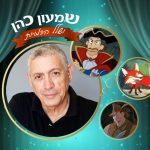 קבלן קולות 4 – מפגש זום נוסטלגי עם שמעון כהן
