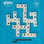 המילים הכי ישראליות